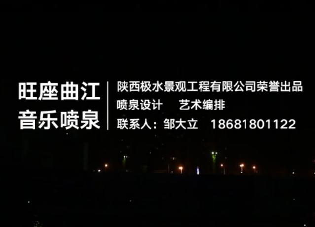 旺座曲江音乐亚搏在线登录
