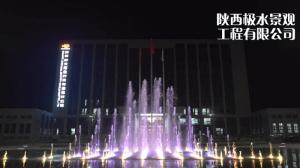 麟游园子沟煤矿-麟北煤业办公楼广场水景工程